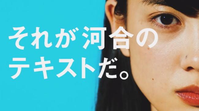 河合塾CM2019の女優は誰?学生役のかわいい女の子は西畑澪花!
