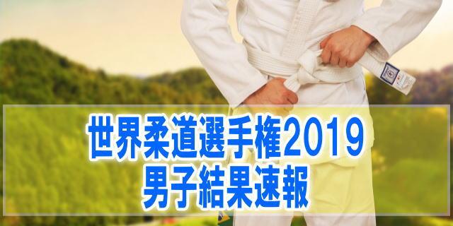 世界柔道選手権東京大会2019の男子結果速報!大野将平選手の試合成績は?