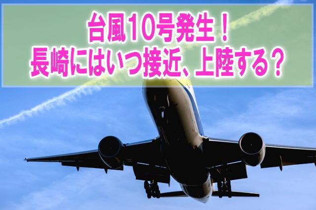 台風10号2019長崎接近上陸はいつ?被害状況は?最新進路予想から影響と運休情報