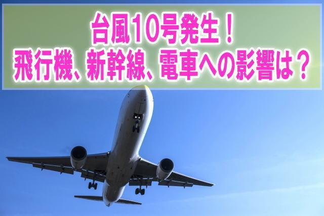 台風10号2019で飛行機は欠航?新幹線、電車のお盆Uターン影響と運行状況