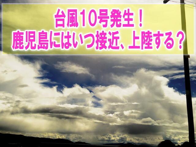 台風10号2019鹿児島接近上陸はいつ?被害状況は?最新進路予想から影響と運休情報