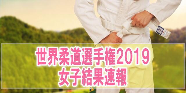 世界柔道選手権東京大会2019の女子結果速報!芳田司選手の試合成績は?