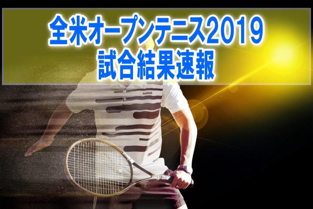 全米オープンテニス2019結果速報!錦織圭、大坂なおみの試合成績は?