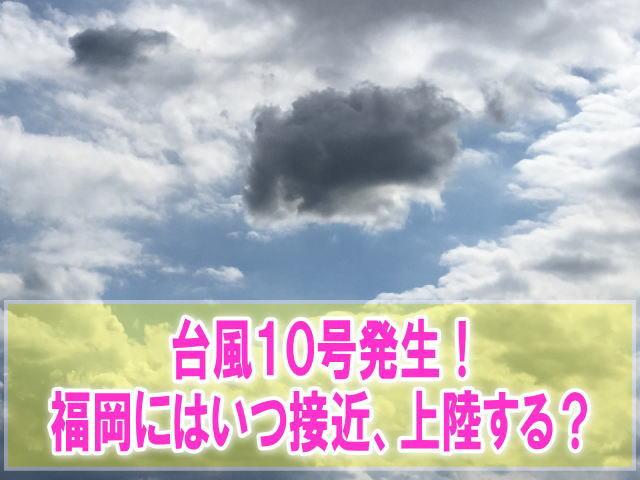 台風10号2019福岡接近上陸はいつ?被害状況は?最新進路予想から影響と運休情報