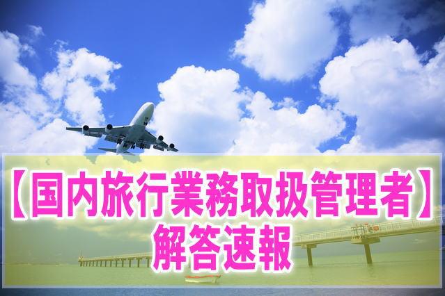 【国内旅行業務取扱管理者】解答速報2019年9月!合格率や難易度、試験結果まとめ