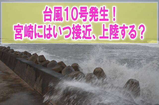 台風10号2019宮崎接近上陸はいつ?被害状況は?最新進路予想から影響と運休情報