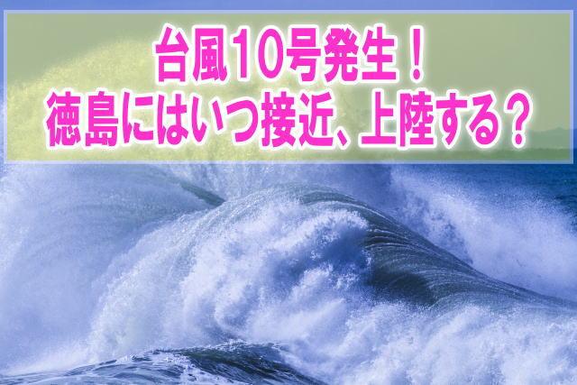台風10号2019徳島接近上陸はいつ?被害状況は?最新進路予想から影響と運休情報