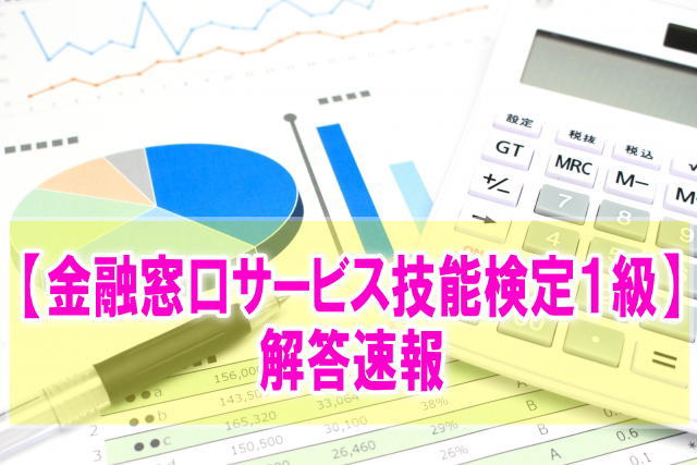 【金融窓口サービス技能検定1級】解答速報2019年9月!合格率や難易度、試験結果まとめ