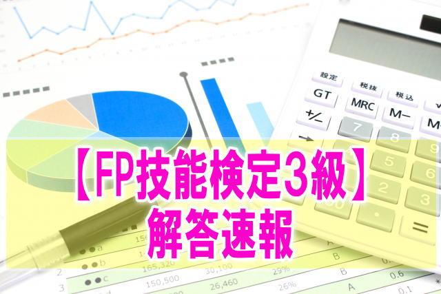 【FP技能検定3級】解答速報2019年9月!合格率や難易度、試験結果まとめ